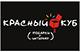 Изображение - Доставка для интернет магазинов krasnyj_kub_41859_%D0%BB%D1%83%D1%87%D1%88%D0%B5